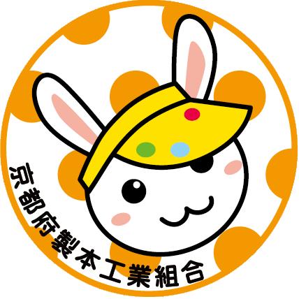 京都府製本工業組合