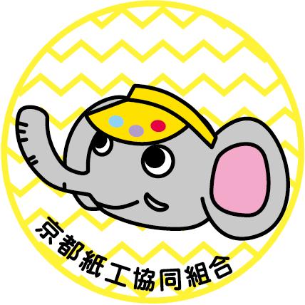 京都紙工協同組合