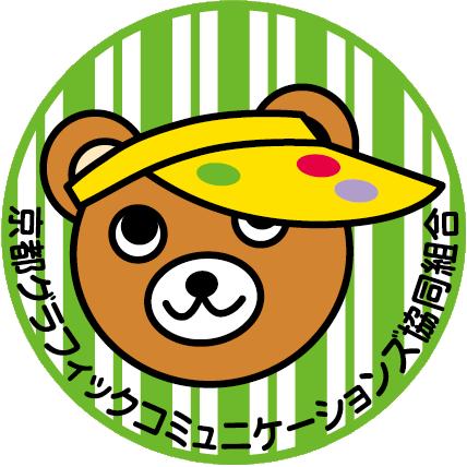 京都グラフィックコミュニケーションズ協同組合