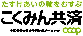 こくみん共済coop京都推進本部